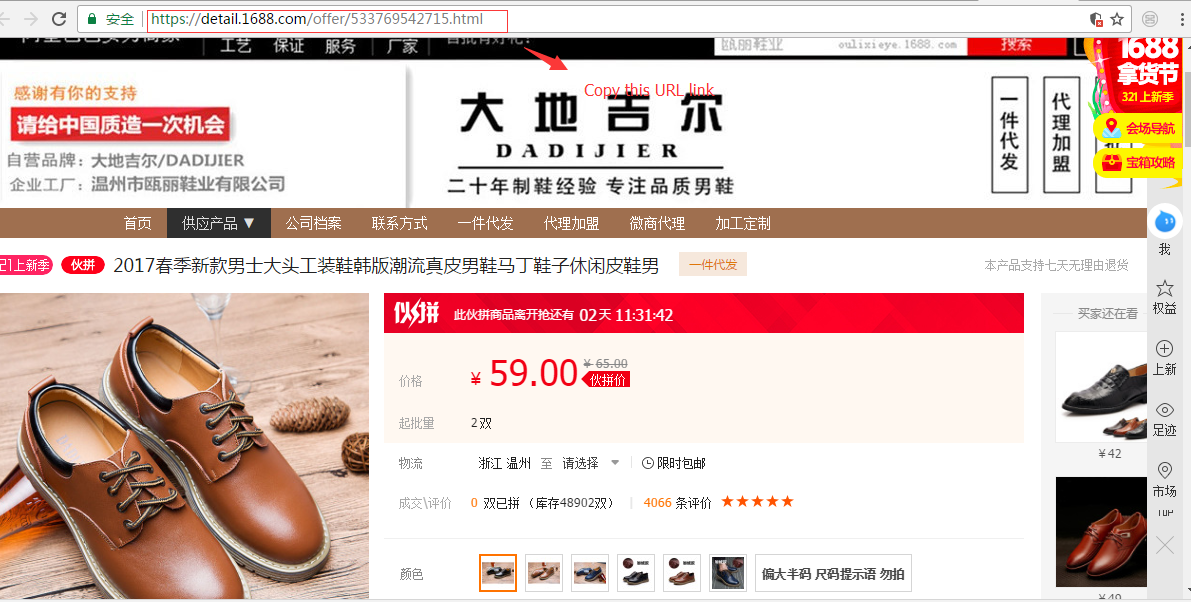 Buy taobao 1688 guide1